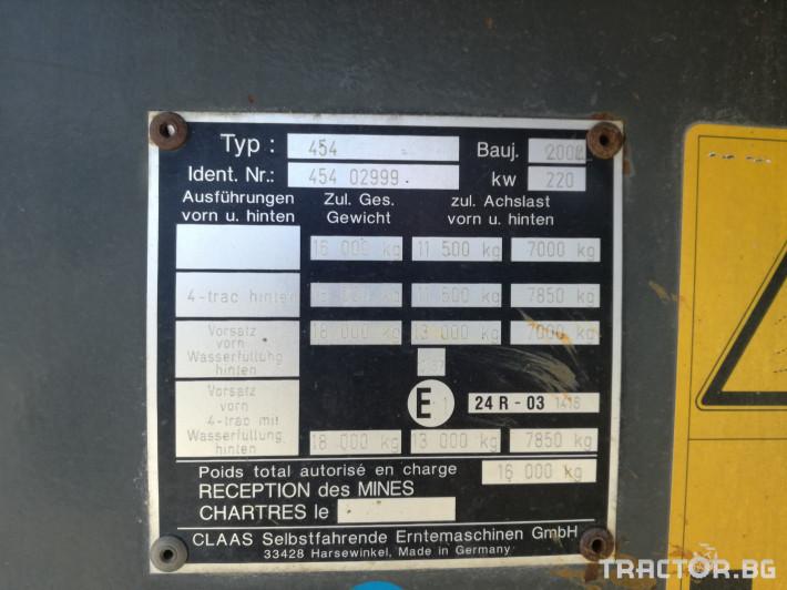 Комбайни Claas Lexion 460/ Финансиране 14